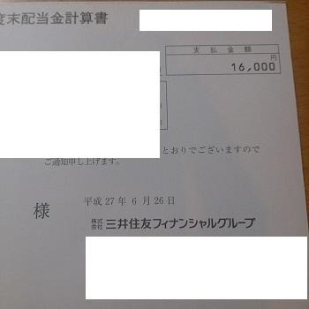 株主配当 三井住友