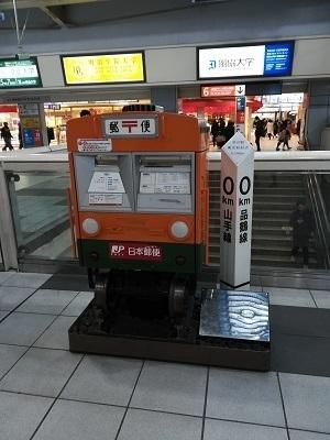 品川駅ポスト
