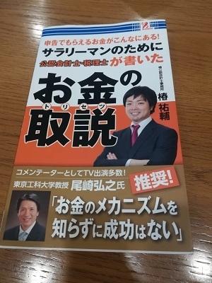 20180401週刊収支