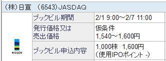 日宣 IPO