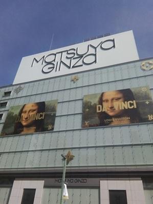 GINZA松屋