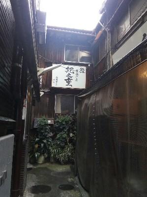 秀徳本店 SUSHI