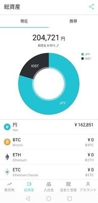 Screenshot_20200912_134231_jp.coincheck.android.jpg